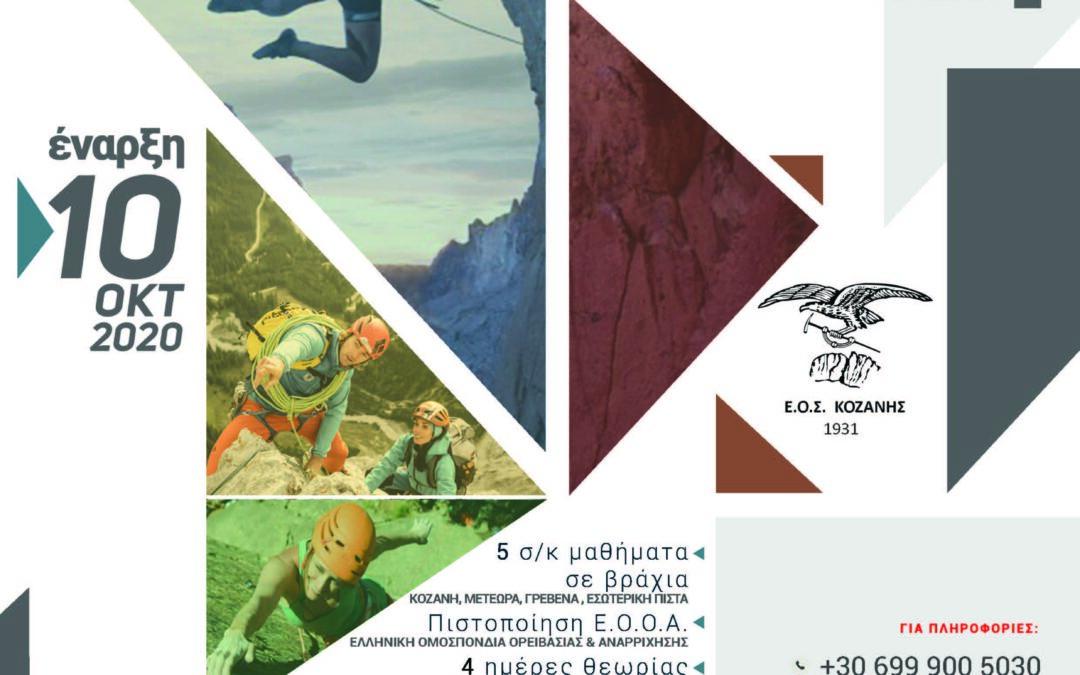 Διοργάνωση Σχολής Αναρρίχησης Βράχου Αρχαρίων 2020